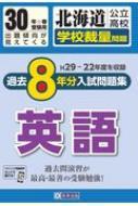 北海道公立高校過去8ヶ年分(H29-22年度収録)入試問題集(学校裁量問題)英語 30年春受験用