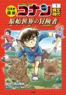 日本史探偵コナン 1 縄文時代 原始世界の冒険者 名探偵コナン歴史まんが