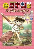 日本史探偵コナン 2 弥生時代 ひとりぼっちの女王 名探偵コナン歴史まんが