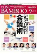 ばんぶう CLINIC BAMBOO 2017 / 9月号