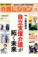 介護ビジョン 最新介護経営 2017.10
