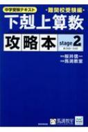 下剋上算数難関校受験編攻略本 中学受験テキスト stage 2