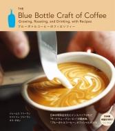 ジェームス・フリーマン/ブルーボトルコーヒーのフィロソフィー -the Blue Bottle Craft Of Coffee-