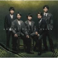 Doors 〜勇気の軌跡〜【初回限定盤1】(+DVD)