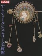 アンティーク・ジュエリー 別冊太陽