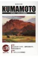 KUMAMOTO 総合文化誌 No.20(2017年9月)