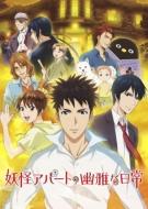 妖怪アパートの幽雅な日常 Blu-ray BOX Vol.4