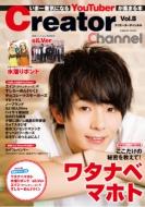 Creator Channel vol.8 コスミックムック