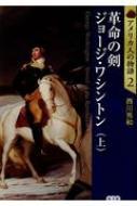 革命の剣ジョージ・ワシントン 上 アメリカ人の物語