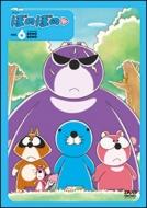 DVD ぼのぼの 6
