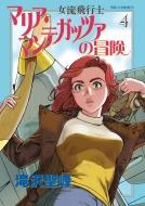 女流飛行士マリア・マンテガッツァの冒険 4 ビッグコミックオリジナル