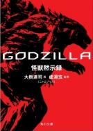 GODZILLA 怪獣黙示録 角川文庫