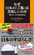 なぜ日本の「ご飯」は美味しいのか 韓国人による日韓比較論 扶桑社新書