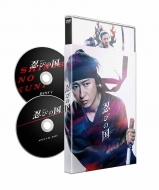 「忍びの国」通常版DVD <初回限定2枚組>