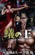 蟻の王 7 少年チャンピオン・コミックス