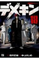 デメキン 18 ヤングチャンピオン・コミックス