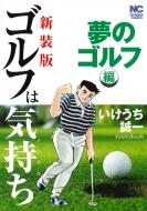 新装版 ゴルフは気持ち 夢のゴルフ 編 ニチブン・コミックス