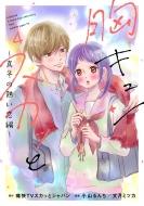 胸キュンスカッと 4 -真冬の熱い恋編-Spa!コミックス