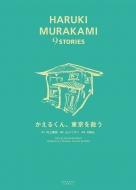 かえるくん、東京を救う Haruki Murakami 9 Stories