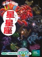星・星座 学研の図鑑LIVE