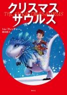 クリスマスサウルス