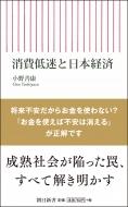 消費低迷と日本経済 朝日新書