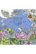 ルビーの素敵な夢 物語のある美しい塗り絵 大人の塗り絵シリーズ