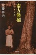 南方熊楠 近代神仙譚 河出文庫