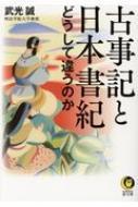 古事記と日本書紀どうして違うのか KAWADE夢文庫