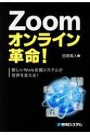 Zoomオンライン革命! 新しいWeb会議システムが世界を変える!