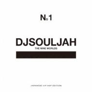 The Nine Worlds Presents DJ SOULJAH VOL.1 Japanese Hip Hop Edition