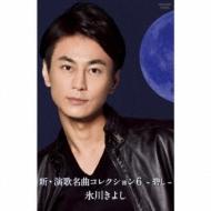 新・演歌名曲コレクション 6 -碧し-【Bタイプ】(カセット)
