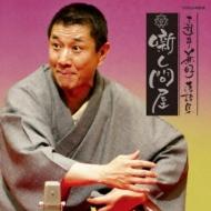 三遊亭兼好落語集 噺し問屋 厩火事/へっつい幽霊