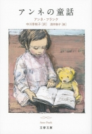 アンネの童話 文春文庫