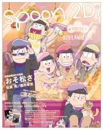 Spoon.2di Vol.31 カドカワムック