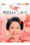 連続テレビ小説「わろてんか」 明日はどこから NHK出版オリジナル楽譜