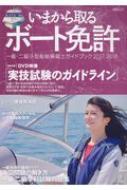 いまから取るボート免許 2017-2018 KAZIムック