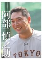 ジャイアンツ選手カレンダー 阿部慎之助 2018