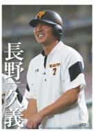 ジャイアンツ選手カレンダー 長野久義2018