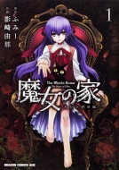 魔女の家エレンの日記 1 ドラゴンコミックスエイジ