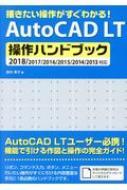 AutoCAD LT操作ハンドブック 描きたい操作がすぐわかる! / 2018 / 2017 / 2