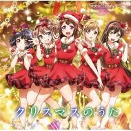 クリスマスのうた【Blu-ray付き限定盤】