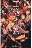 王様ゲーム 再生9.19 1 双葉ジュニア文庫
