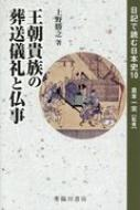 王朝貴族の葬送儀礼と仏事 日記で読む日本史