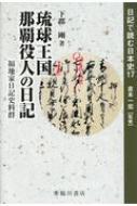 琉球王国那覇役人の日記 福地家日記史料群 日記で読む日本史