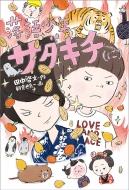 落語少年サダキチ(に)福音館創作童話シリーズ