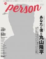 TVガイド PERSON(パーソン) VOL.63