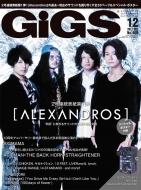 GiGS (ギグス)2017年 12月号