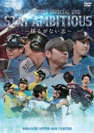2017 Fighters Official Dvd Stay Ambitious〜揺るがない志〜