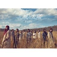 北風と太陽 【初回限定盤】(CD+DVD+写真集付)